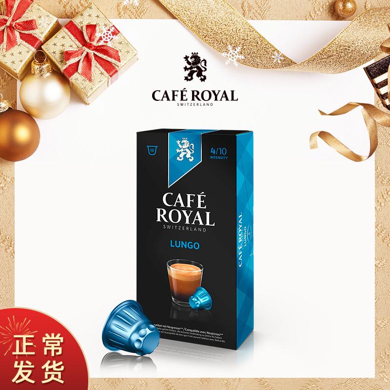 CafeRoyal芮耀瑞士进口胶囊咖啡大杯咖啡10颗兼容nespresso雀巢机