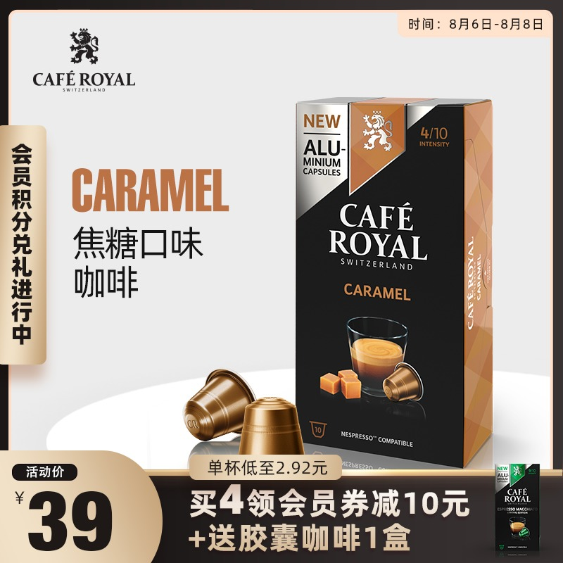 Caferoyal Ruiyao capsule coffee Caramel imported from Switzerland 10 pieces compatible with Nespresso Nestle machine