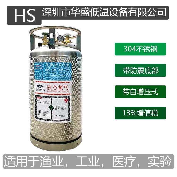 特价包邮焊接绝热气瓶液氧瓶液氮液氩杜瓦罐不锈钢鱼车专用瓶210