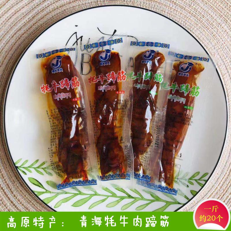 青海牦牛蹄筋独立小包装 藏东奇佳牦牛肉牛蹄筋卤味熟食小吃250g