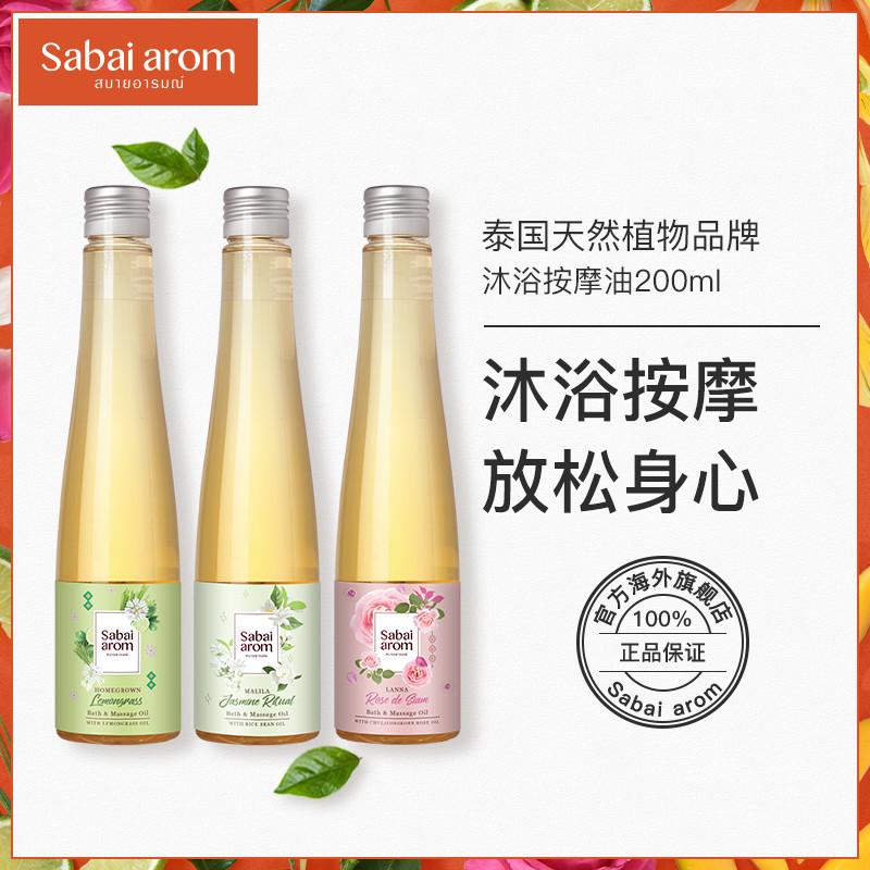 Sabai arom泰国进口植物按摩油全身推拿通经络身体spa专用任选2瓶