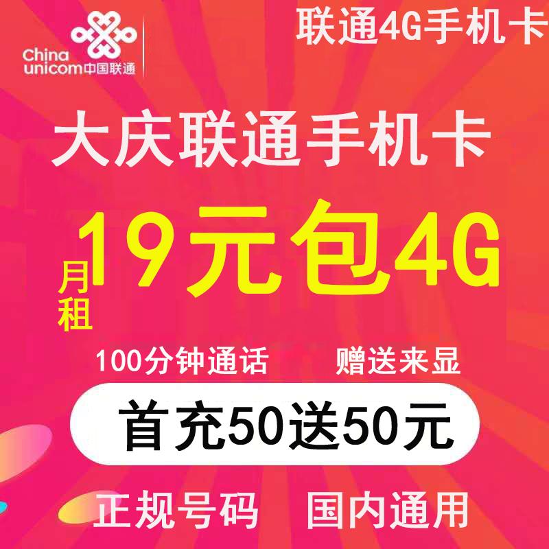 12-02新券黑龙江大庆联通卡4g流量大王低卡