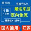 江苏盐城移动手机电话卡4G流量上网卡大王卡低月租套餐国内通用