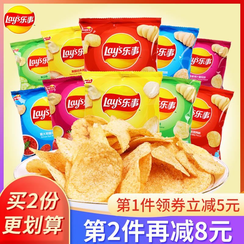 乐事薯片小包12g*8袋混合网红零食小吃休闲食品礼包批发膨化食品