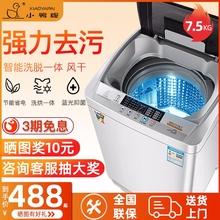 小鸭牌7.5KG洗衣机全自动小型家用波轮迷你宿舍租房洗脱一体烘干