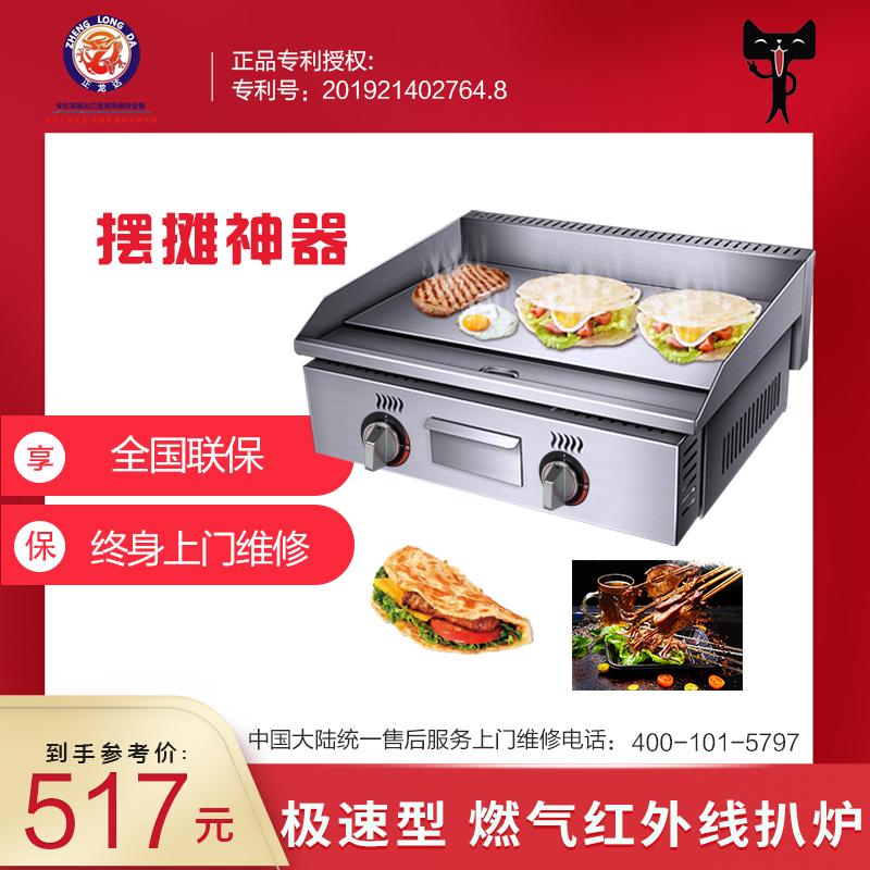 正龙达 GH-718G商用煤气扒炉铁板烧设备铁板鱿鱼烤冷面手抓饼机器