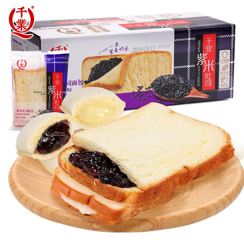 限100000张券紫米面包吐司奶酪糕点早餐休闲食品乳酸菌小口袋零食小吃整箱