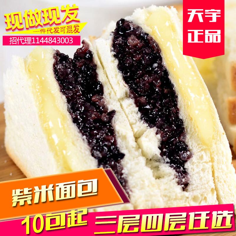 正品保证三四层紫米奶酪夹心10个起包邮面包
