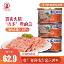 3江楼食品火腿午餐肉罐头大块肉粒即食下饭方便速食户外特产400g
