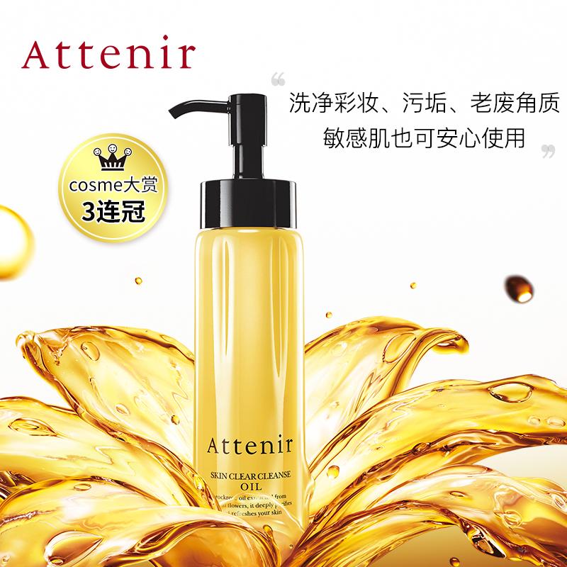深层清洁抗老化卸妆油attenir日本进口正品艾天然净颜亮肤卸妆油