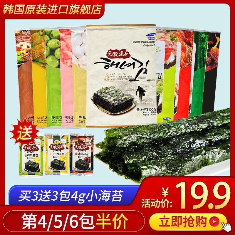 天晓海女韩国海苔大片装大张零食即食原装进口紫菜片大包饭C25g