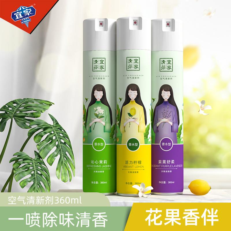宜家空气清新剂喷雾卧室内持久留香卫生间除臭神器厕所除臭芳香剂