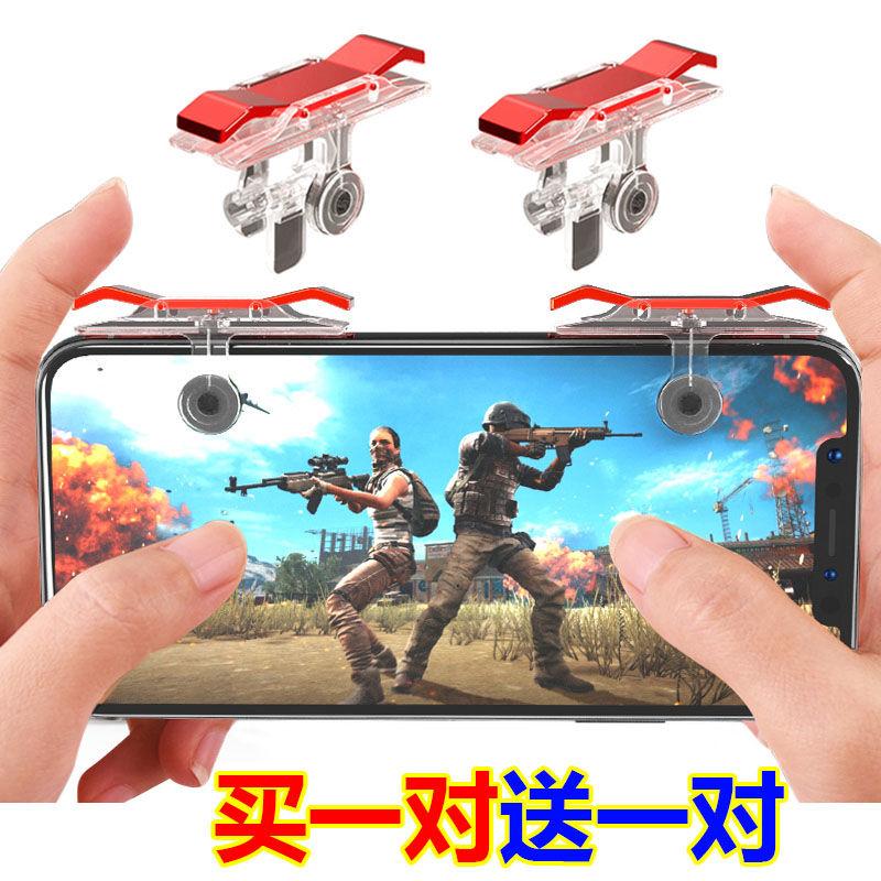 买一送一/吃鸡神器辅助按键射击游戏手柄刺激战场安卓苹果手机用