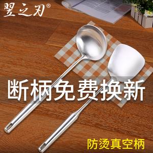 不粘锅锅铲家用不锈钢加厚耐高温一体小号炒菜平底锅专用铲子套装