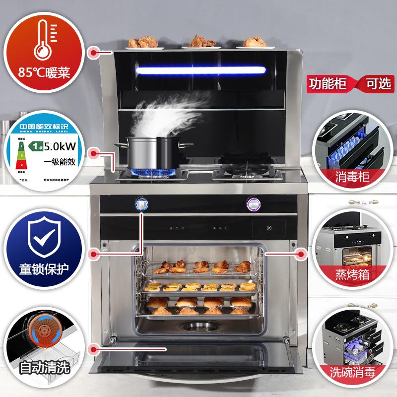 帝泓集成灶家用一体灶蒸烤箱自动清洗侧吸下排油烟灶燃气灶环保灶