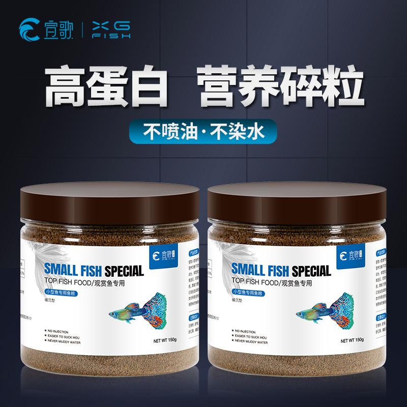 宣歌小型鱼鱼食孔雀鱼饲料专用红绿
