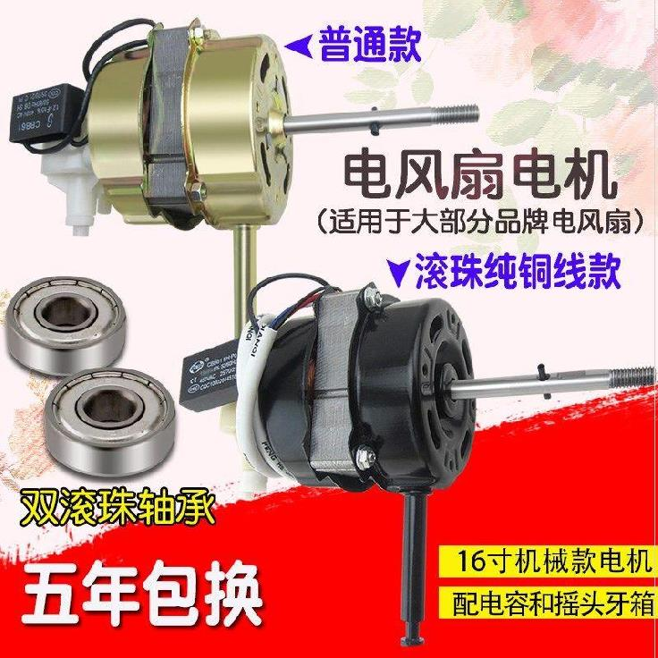 电风扇摇头配件外壳大全电动机遥控扇纯铜通用小功率壁挂扇家电