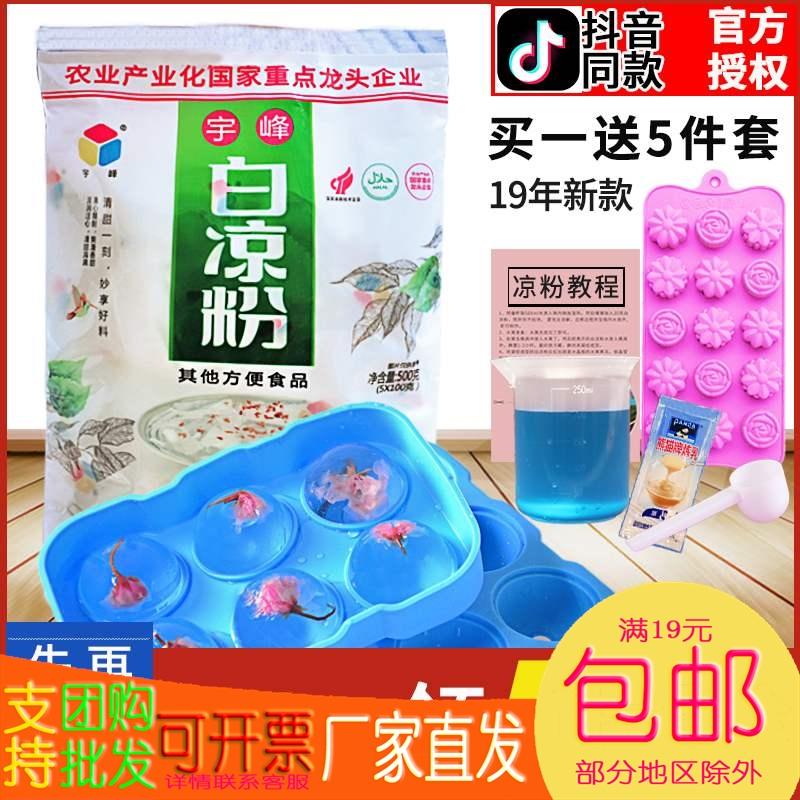 广西宇峰白凉粉儿做果冻食用原料儿童家用透明专用自制500g送模具五折促销