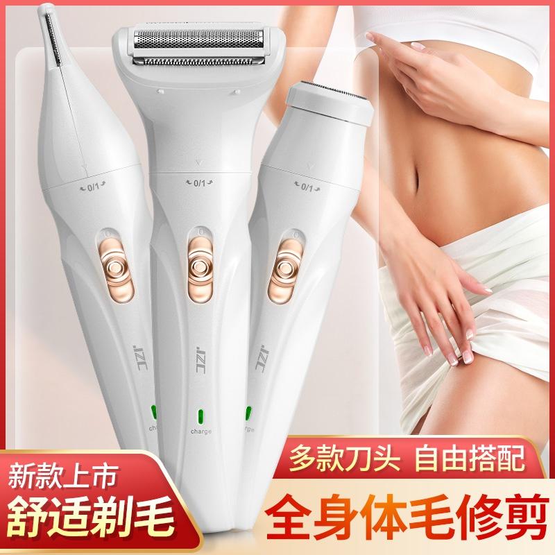 剃毛器私处脱毛仪女士剃毛刀腋毛刮毛器电动充电式蛋毛阴毛修剪器