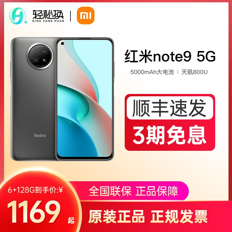 中國代購|中國批發-ibuy99|������note3|【3期免息】Redmi/红米 Note 9 5G 小米note9天玑800U千元拍照机智能学生老年…