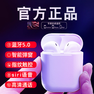 無線藍牙耳機雙耳觸摸適用iphone華為vivo小米oppo蘋果安卓通用型