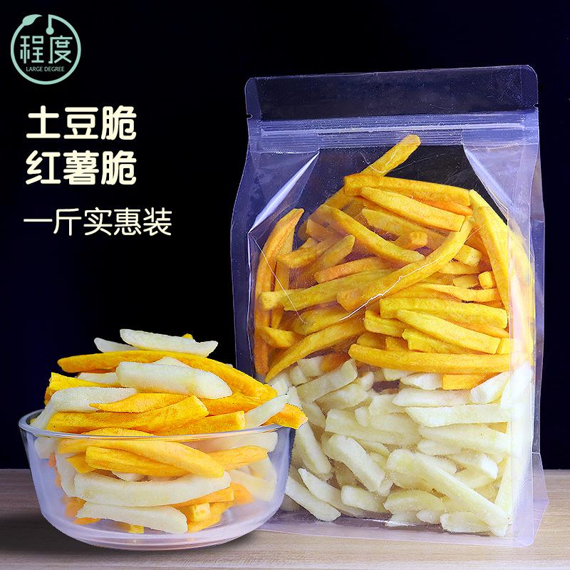红薯脆条500g果蔬脆片脱水脆条土豆19.90元包邮