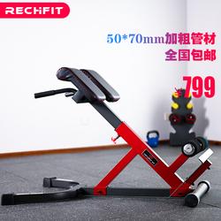 RECHFIT/睿致 多功能罗马椅罗马凳腹背肌训练器腰部锻炼健身器材