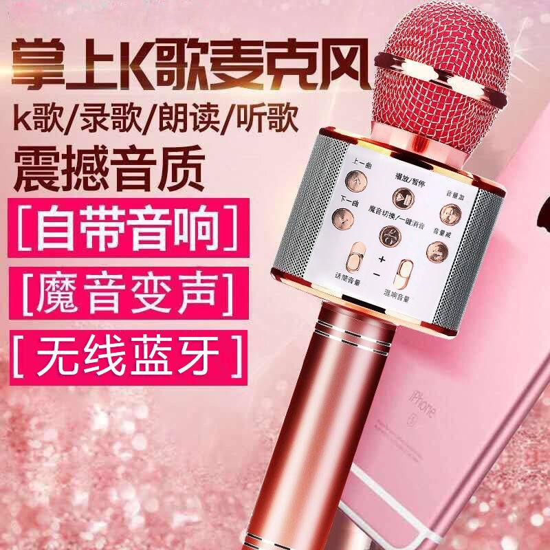手机全民K歌神器无线蓝牙儿童麦克风话筒KTV一体式音响1