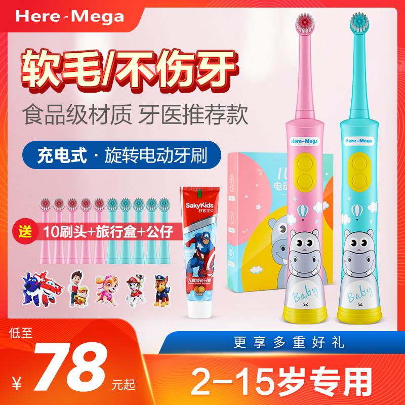 Электрические зубные щетки для детей Артикул 601448016332