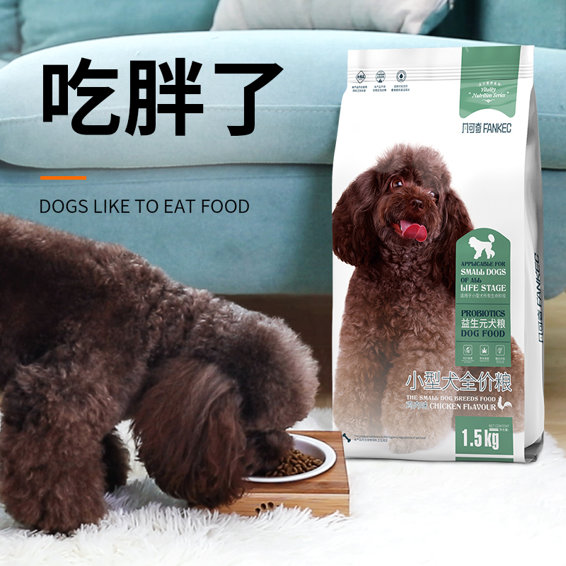 凡可奇狗粮泰迪贵宾博美比熊斗牛专用幼犬成犬小型犬通用型3斤1.5优惠券