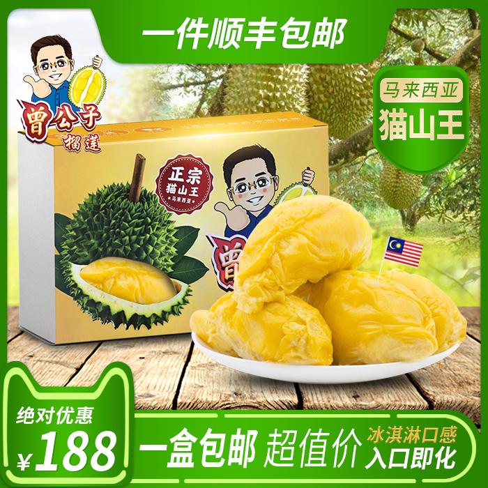 曾公子榴莲榴莲新鲜猫山王马来西亚果肉液氮冷冻400g进口顺丰包邮图片