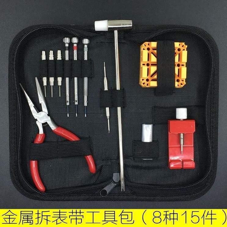 拆卸更换工具调节器手表链截表器去表带拆装调表器调节钢带表