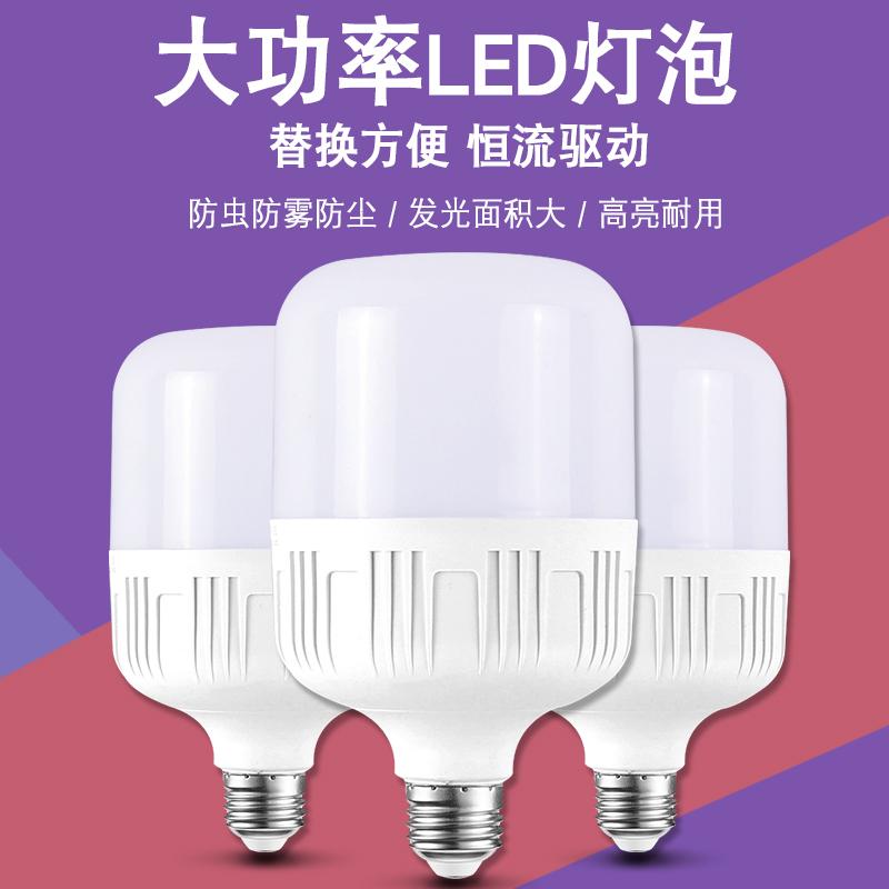 E27螺口卡口高富帅LED灯泡家用工厂照明节能超亮B22白黄光球泡