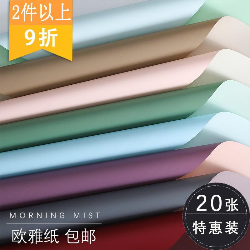 鲜花包装纸双面双色欧雅纸韩式花束包装纸包花纸花店花艺包装材料