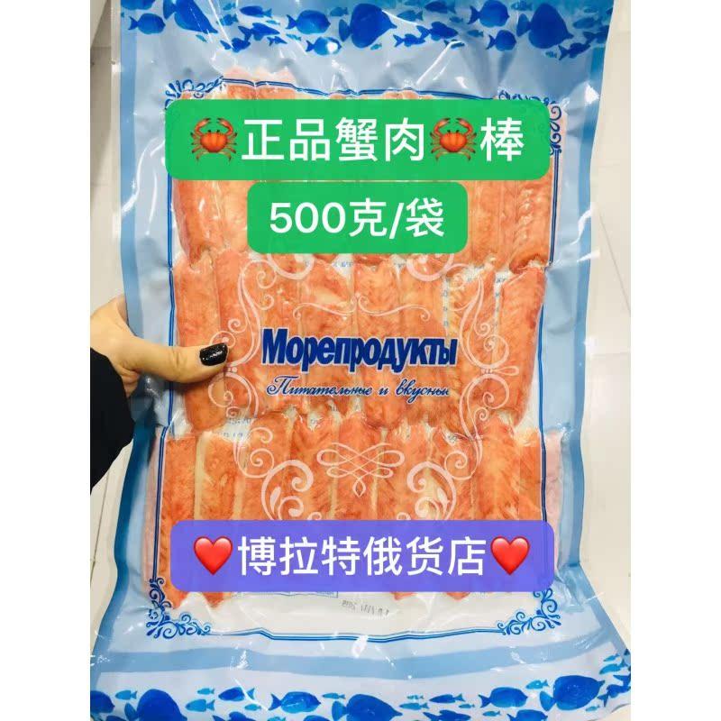 1袋俄罗斯蟹肉棒帝王蟹腿肉蟹柳肉500g开袋即食佐餐佳品火锅食材