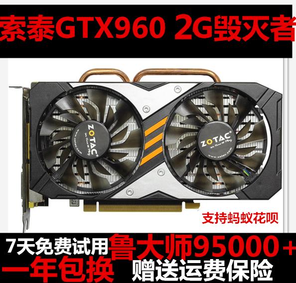 (用25元券)g台式机高端 吃鸡显卡 独立游戏 逆水寒  gtx960 显卡2g 4