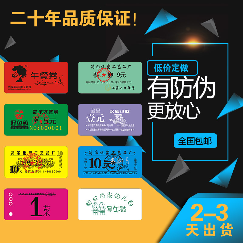 Meal ticket, dining room ticket, plastic customization, anti-counterfeiting, dining room ticket, plastic meal ticket, dining ticket, early Chinese meal ticket, reservation, making meal ticket, package and mail