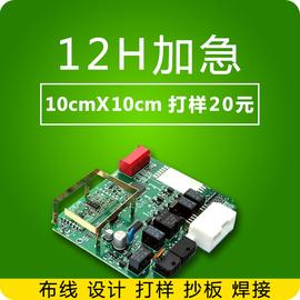 光速 pcb抄板 打样 电路板方案设计定制布线改板 SMT贴片焊接加工图片