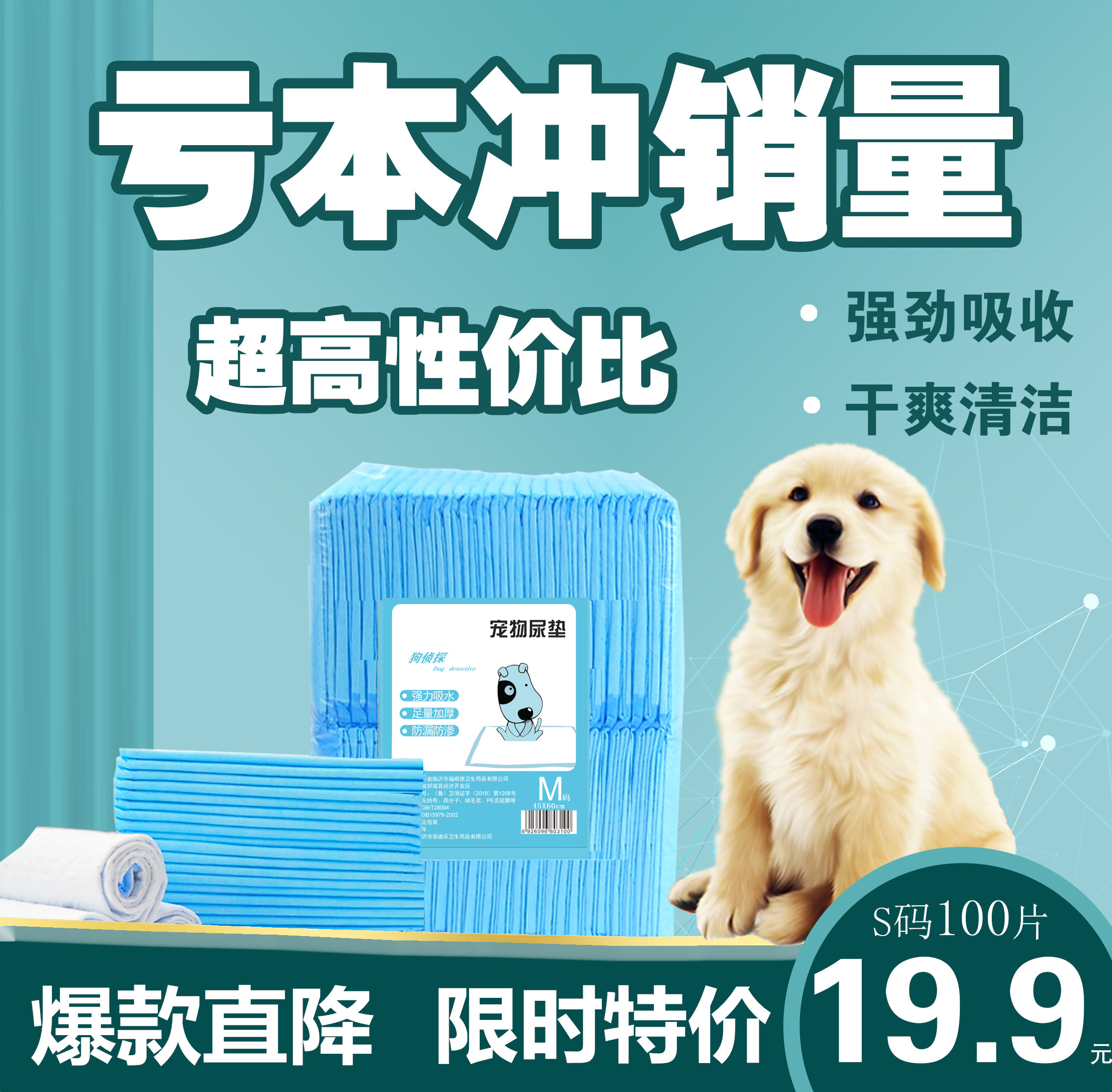 Dog diaper Teddy dog water absorbent pad annual diaper golden fur large medium thickness deodorant diaper pet products