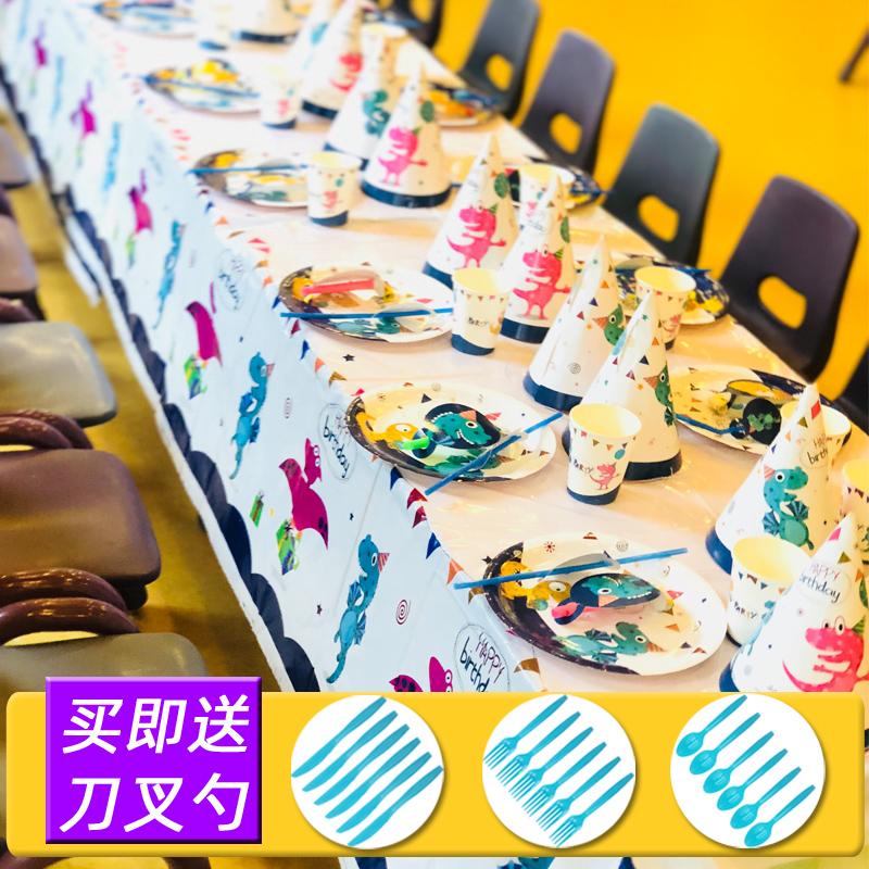 恐龙餐具主题儿童生日派对一次性