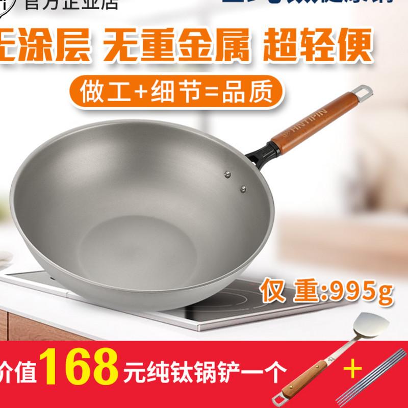チタン鍋純チタン鍋中華チタン家庭用アウトドア32 cm超軽量フライパンチタン合金鍋