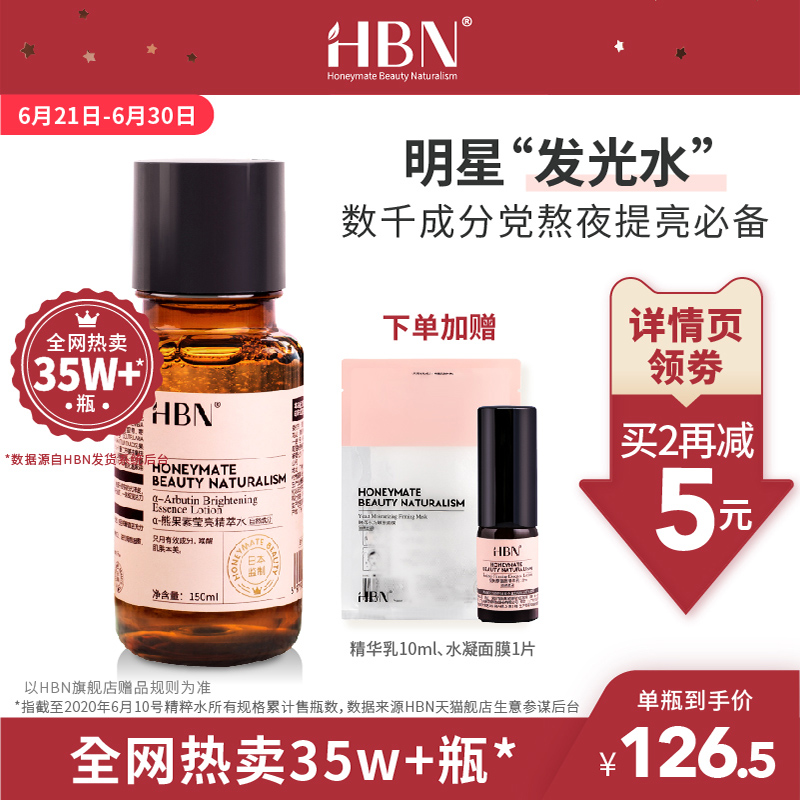 HBN日本α-熊果苷精粹水发光水明星同款提亮肤色精华水熬夜救星