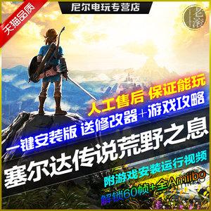 塞尔达传说荒野之息模拟器中文Amiibo全套DLC攻略存档 PC电脑单机游戏