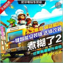 無料フルスチームDLCの修飾子PCのコンピュータスタンドアローンのゲームを送信する2中国語版をいたずら2/2得点キッチン/台所を燃やした