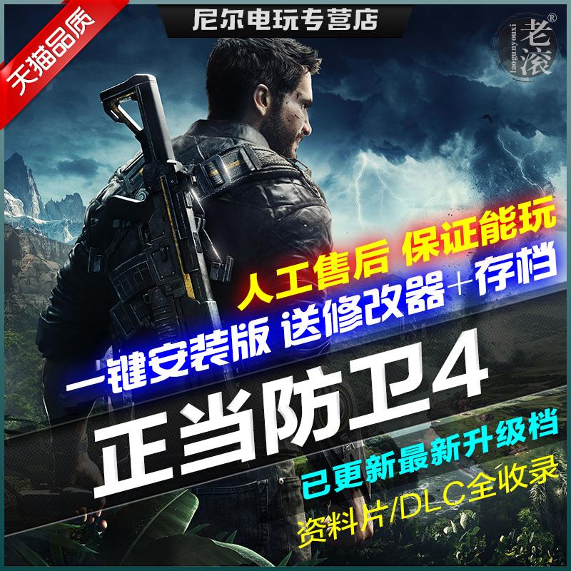 正当防卫4 黄金版 Just Cause 4 全DLCs 免Steam离线版 送修改器 PC电脑单机游戏