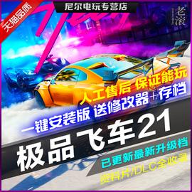 极品飞车21:热度 中文版 免Origin离线版 送修改器+全车辆解锁存档 PC电脑单机游戏图片