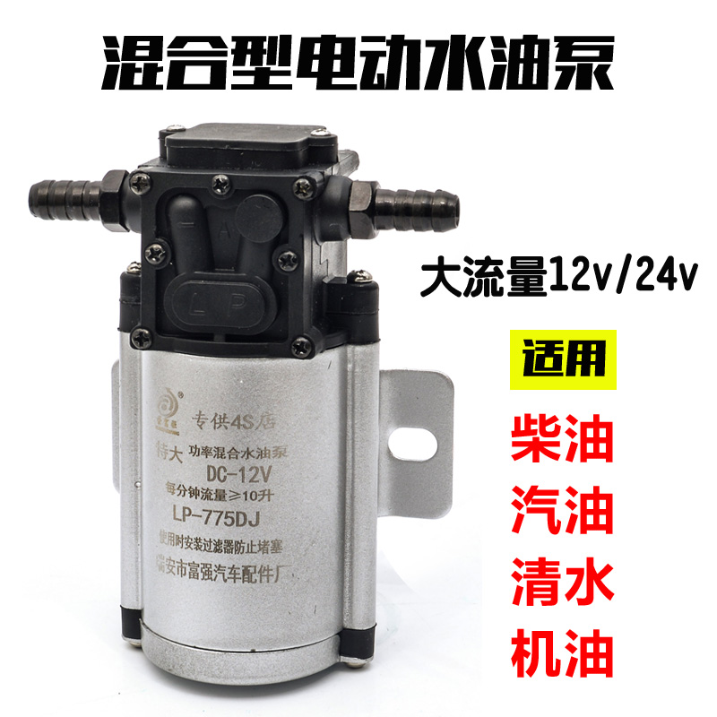Truck truck water sprayer 12v24v electronic mixed water pump electric pump pump front four back eight spray water pump