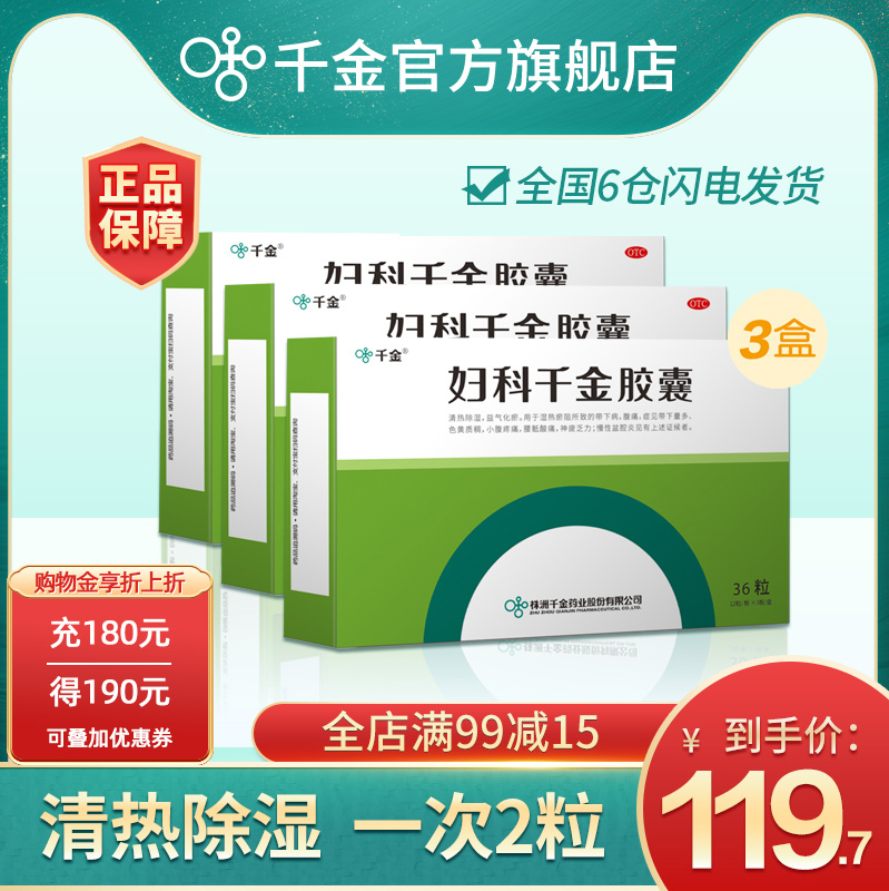 [3 boxes of authentic] Fuke Qianjin capsule 36 capsules for pelvic inflammatory disease and gynecological inflammation