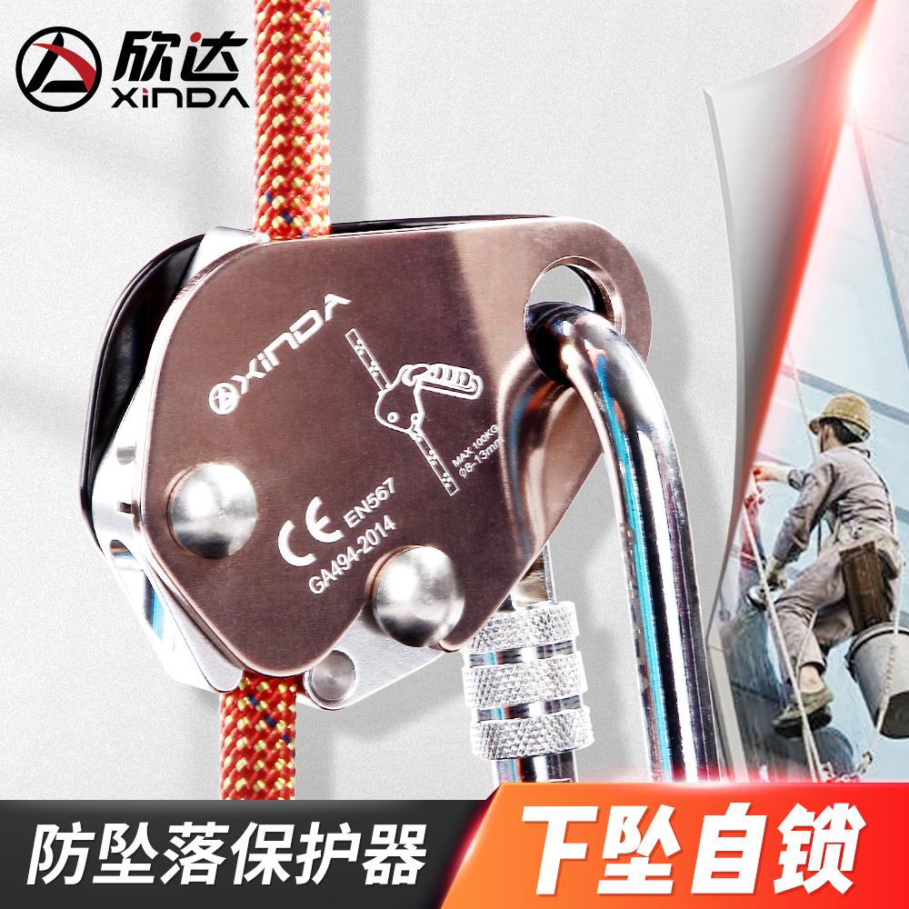 欣达户外高空防坠器下降器保护器抓绳器止坠器锁绳器安全绳自锁器