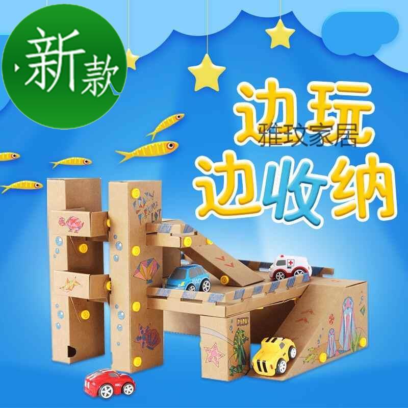 儿童手工模型亲子制作材料涂色涂鸦硬纸箱组◆定制◆装停车场收纳